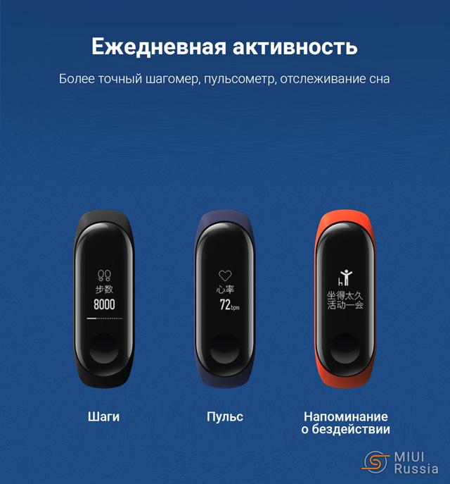 MiBand 3