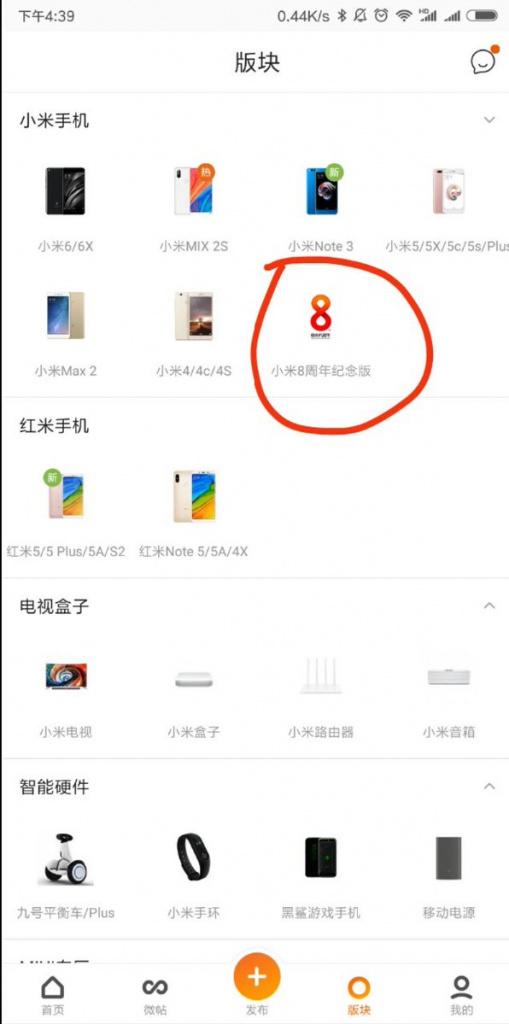 Mi 8 на Mi Store App